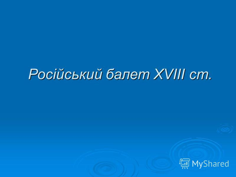 Російський балет XVIII ст.