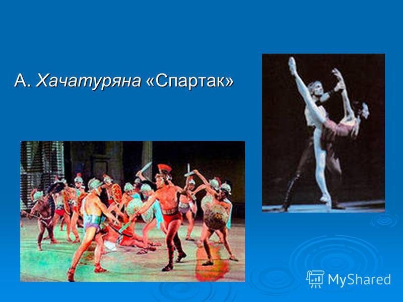 А. Хачатуряна «Спартак»