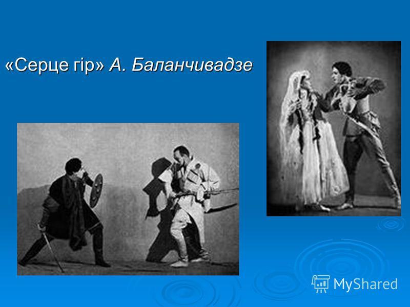 «Серце гір» А. Баланчивадзе