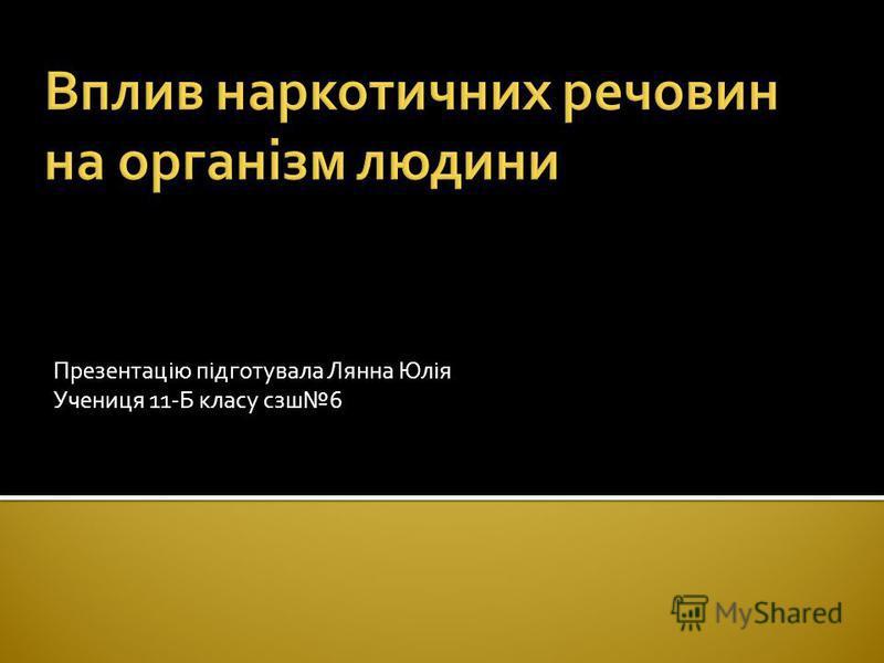 Презентацію підготувала Лянна Юлія Учениця 11-Б класу сзш6