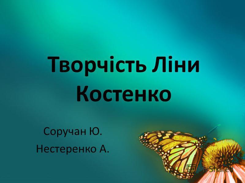 Творчість Ліни Костенко Соручан Ю. Нестеренко А.