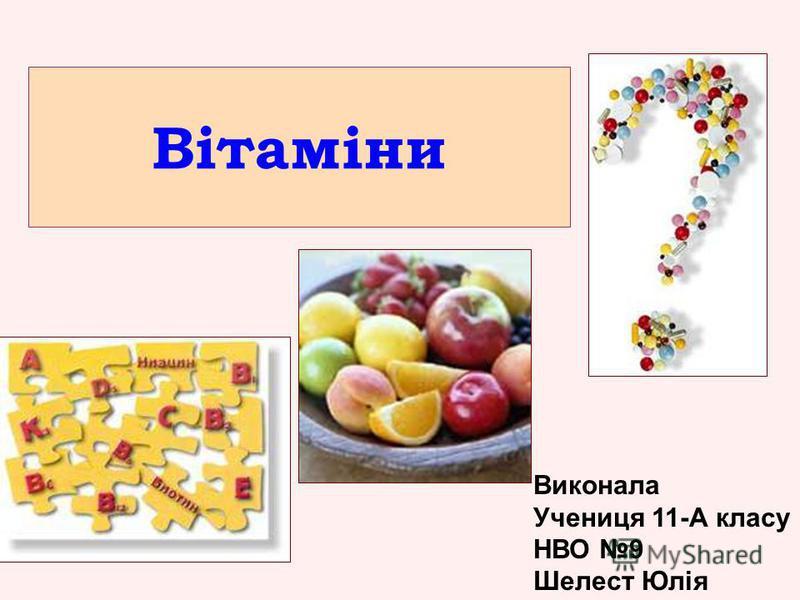 Вітаміни Виконала Учениця 11-А класу НВО 9 Шелест Юлія