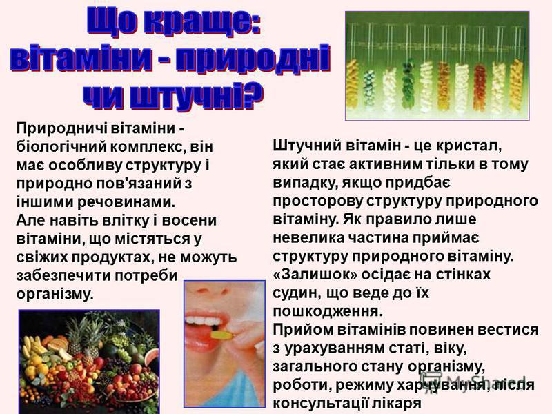 Природничі вітаміни - біологічний комплекс, він має особливу структуру і природно пов'язаний з іншими речовинами. Але навіть влітку і восени вітаміни, що містяться у свіжих продуктах, не можуть забезпечити потреби організму. Штучний вітамін - це крис