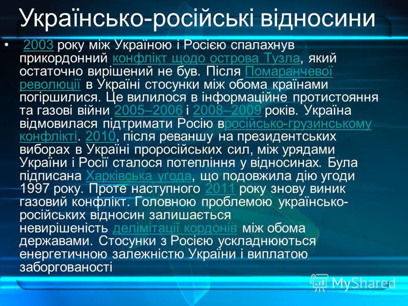 2003 року між Україною і Росією спалахнув прикордонний конфлікт щодо острова Тузла, який остаточно вирішений не був. Після Помаранчевої революції в Україні стосунки між обома країнами погіршилися. Це вилилося в інформаційне протистояння та газові вій