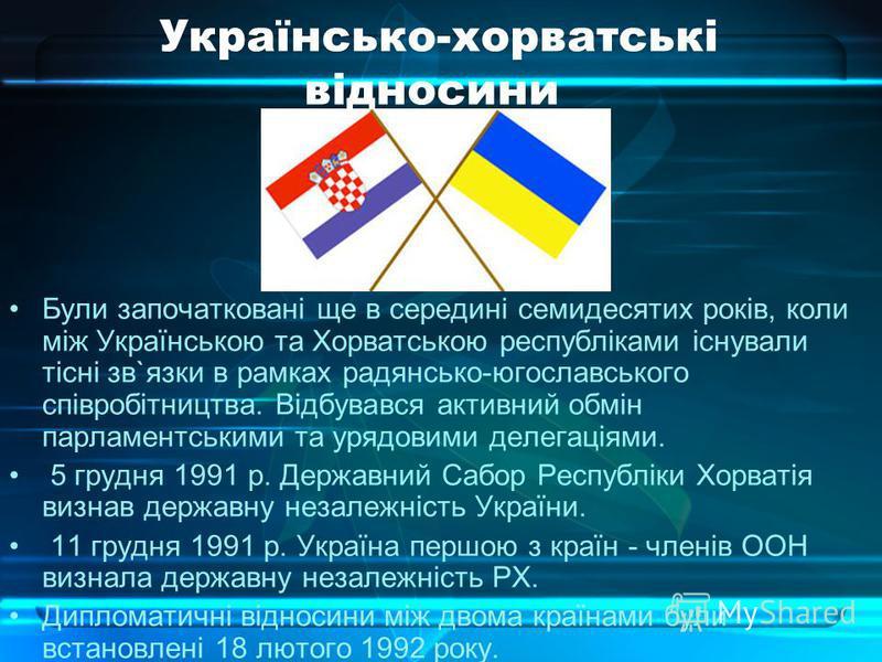 Українсько-хорватські відносини Були започатковані ще в середині семидесятих років, коли між Українською та Хорватською республіками існували тісні зв`язки в рамках радянсько-югославського співробітництва. Відбувався активний обмін парламентськими та