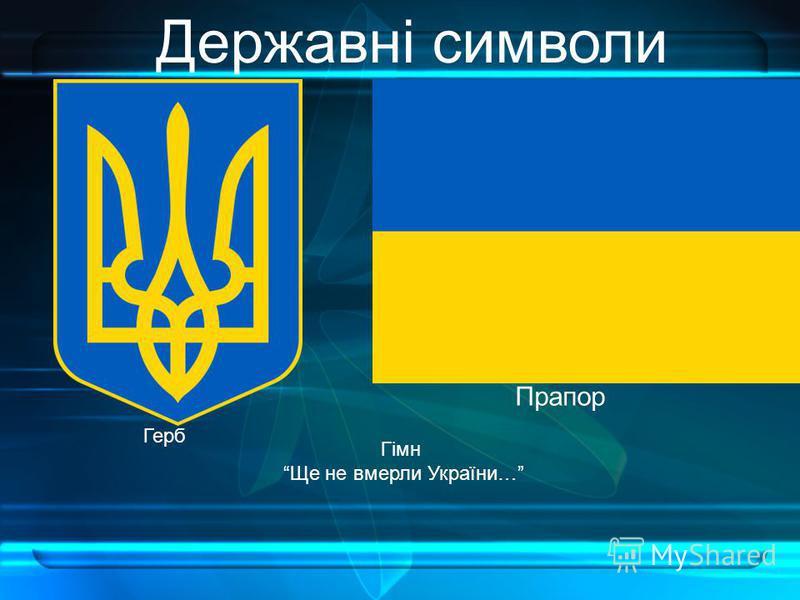 Прапор Герб Державні символи Гімн Ще не вмерли України…