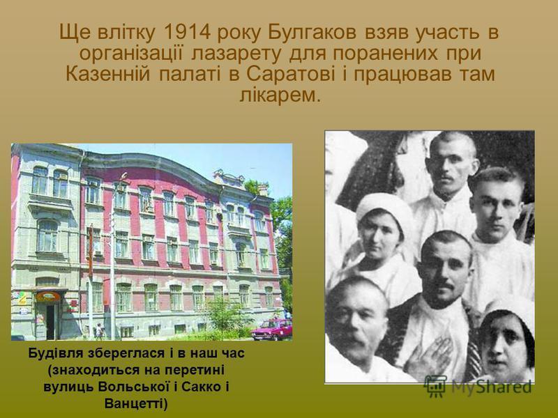 Будівля збереглася і в наш час (знаходиться на перетині вулиць Вольської і Сакко і Ванцетті) Ще влітку 1914 року Булгаков взяв участь в організації лазарету для поранених при Казенній палаті в Саратові і працював там лікарем.