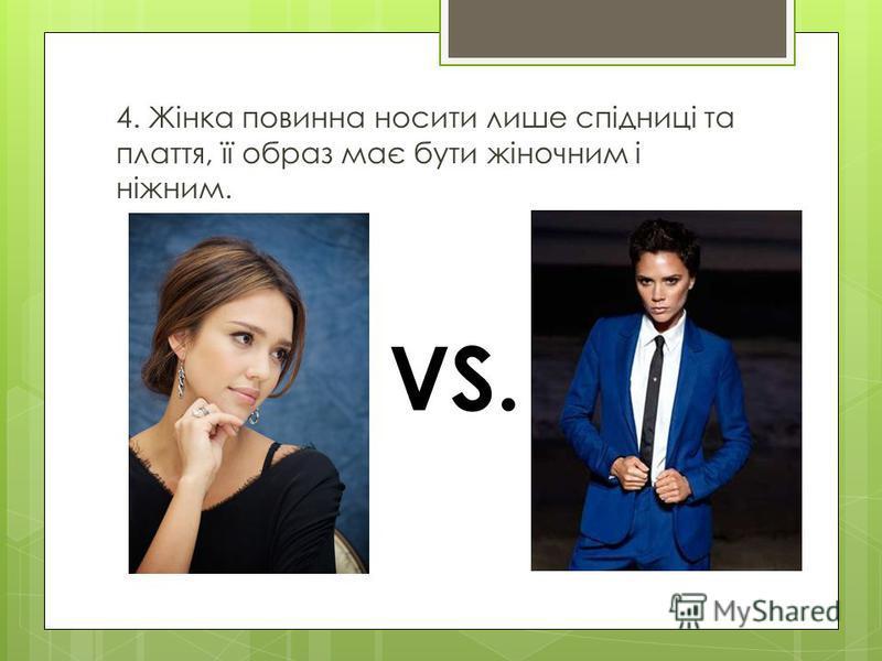 4. Жінка повинна носити лише спідниці та плаття, її образ має бути жіночним і ніжним. VS.
