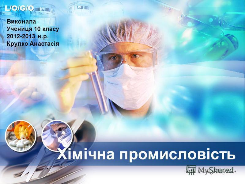 L/O/G/O Хімічна промисловість www.themegallery.com Виконала Учениця 10 класу 2012-2013 н.р. Крупко Анастасія