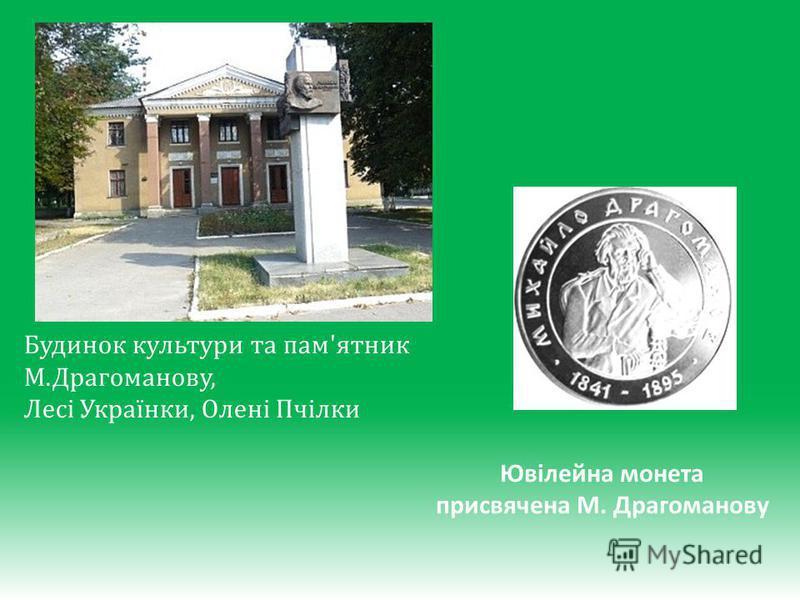 Ювілейна монета присвячена М. Драгоманову Будинок культури та пам'ятник М.Драгоманову, Лесі Українки, Олені Пчілки