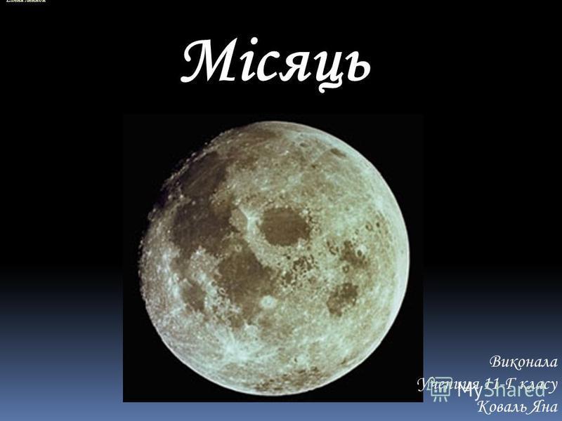 Місяць Елена Ленной Виконала Учениця 11-Г класу Коваль Яна