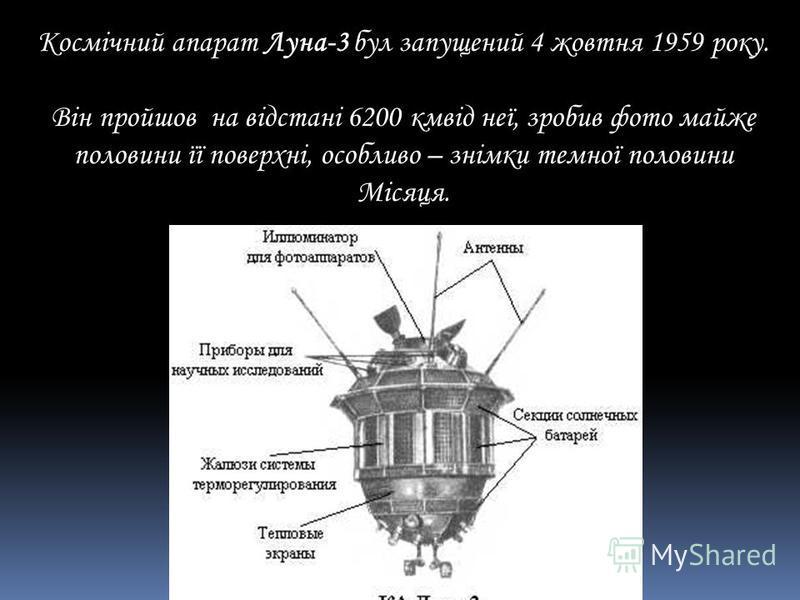 Космічний апарат Луна-3 бул запущений 4 жовтня 1959 року. Він пройшов на відстані 6200 кмвід неї, зробив фото майже половини її поверхні, особливо – знімки темної половини Місяця.