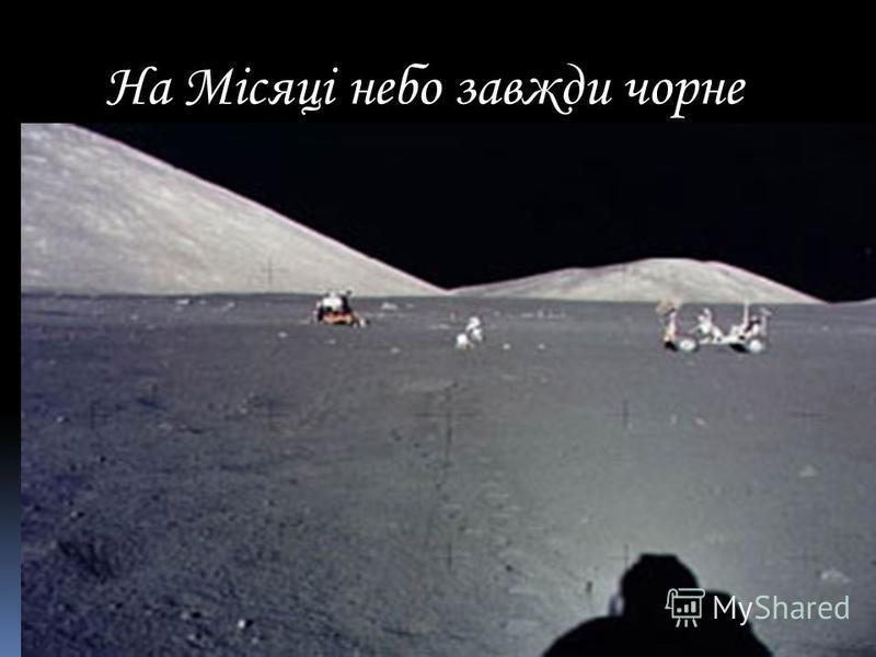 На Місяці небо завжди чорне