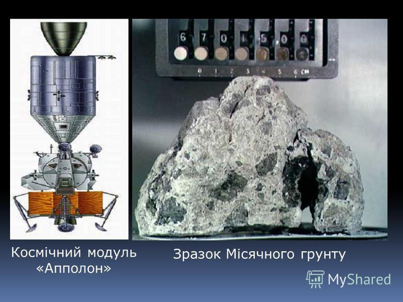 . Космічний модуль «Апполон» Зразок Місячного грунту