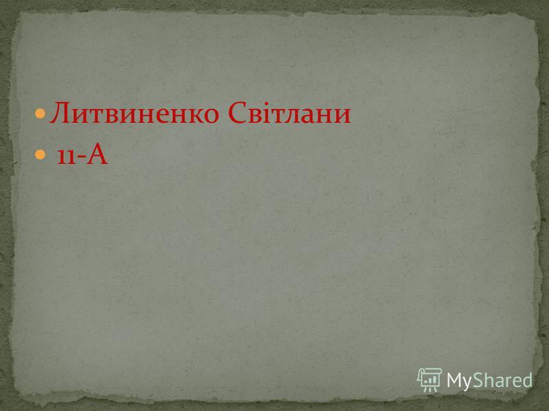 Литвиненко Світлани 11-А