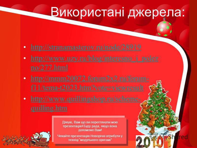 Використані джерела: http://stranamasterov.ru/node/28919 http://www.uzy.ru/blog/interesno_i_polez no/277.htmlhttp://www.uzy.ru/blog/interesno_i_polez no/277.html http://mmm20072.forum2x2.ru/forum- f11/tema-t2023.htm?vote=viewresulthttp://mmm20072.for
