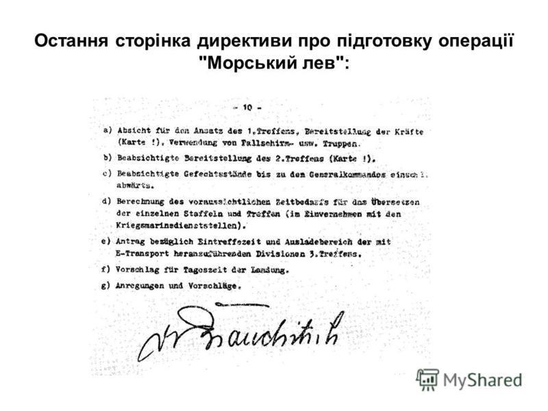Остання сторінка директиви про підготовку операції Морський лев: