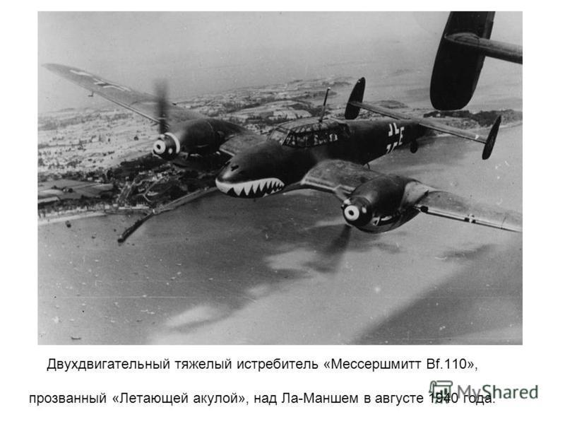 Двухдвигательный тяжелый истребитель «Мессершмитт Bf.110», прозванный «Летающей акулой», над Ла-Маншем в августе 1940 года.