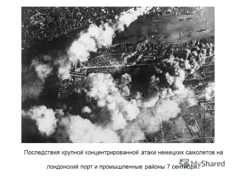 Последствия крупной концентрированной атаки немецких самолетов на лондонский порт и промышленные районы 7 сентября..