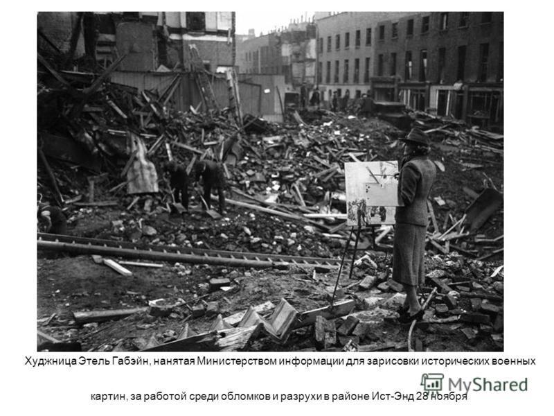 Худжница Этель Габэйн, нанятая Министерством информации для зарисовки исторических военных картин, за работой среди обломков и разрухи в районе Ист-Энд 28 ноября
