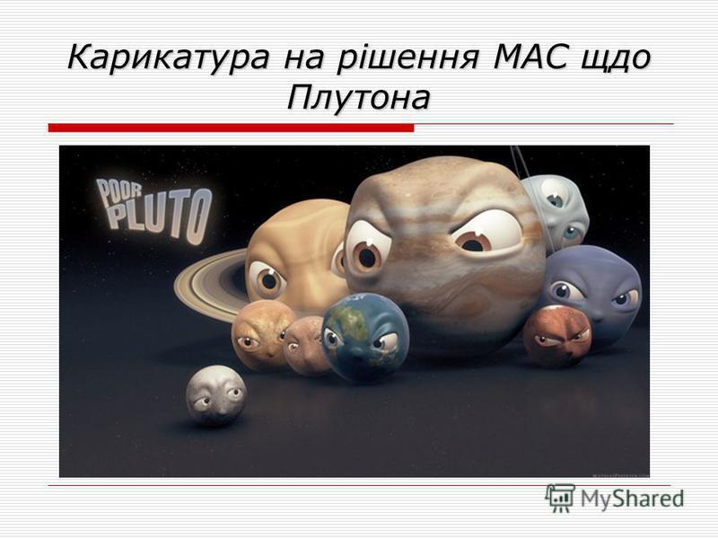 Карикатура на рішення МАС щдо Плутона