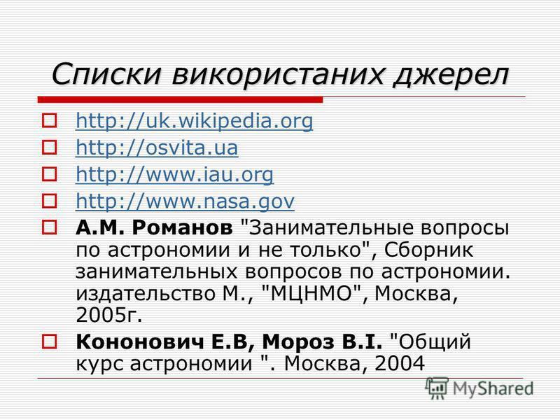 Списки використаних джерел http://uk.wikipedia.org http://osvita.ua http://www.iau.org http://www.nasa.gov А.М. Романов