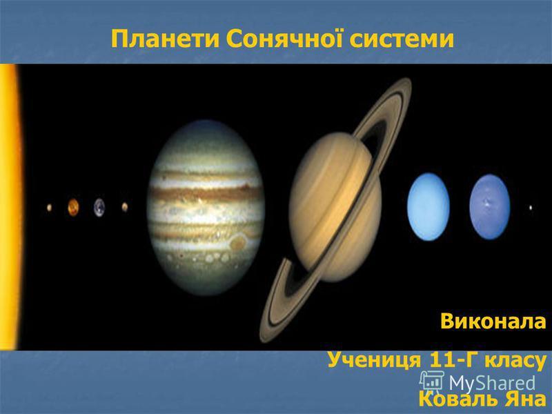 Планети Сонячної системи Виконала Учениця 11-Г класу Коваль Яна