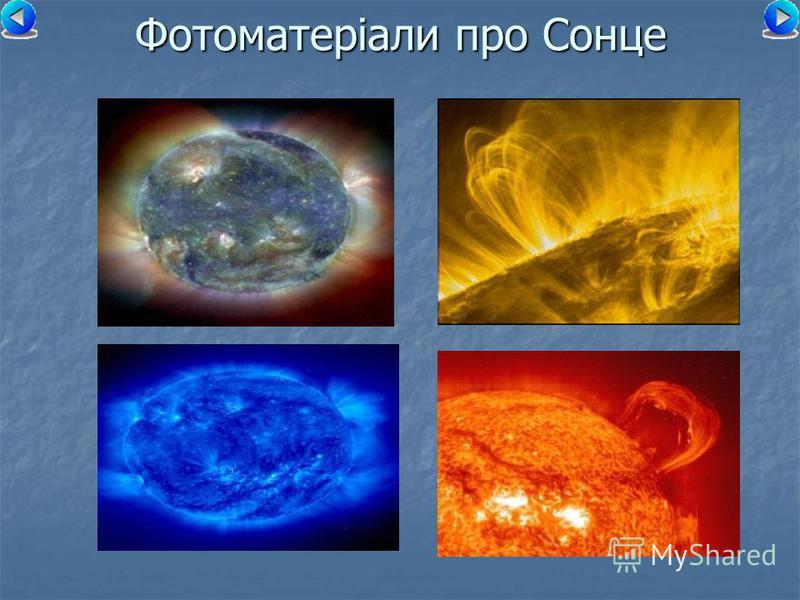 Фотоматеріали про Сонце