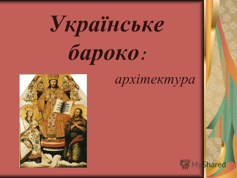 Українське бароко: архітектура