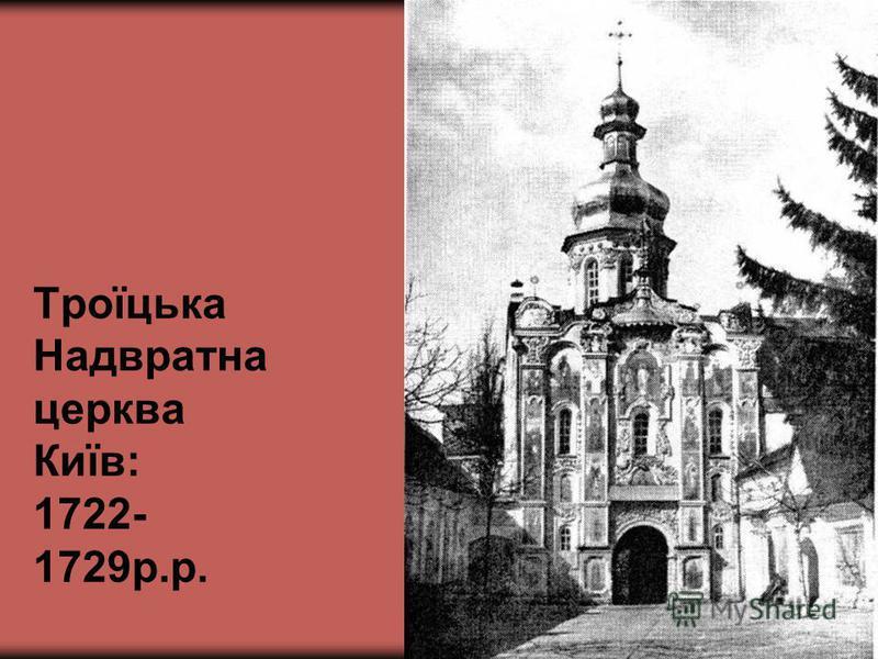 Троїцька Надвратна церква Київ: 1722- 1729р.р.