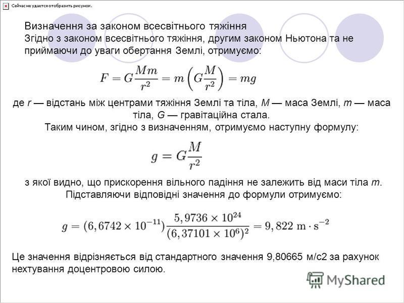 Визначення за законом всесвітнього тяжіння Згідно з законом всесвітнього тяжіння, другим законом Ньютона та не приймаючи до уваги обертання Землі, отримуємо: де r відстань між центрами тяжіння Землі та тіла, M маса Землі, m маса тіла, G гравітаційна