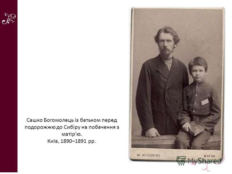 Сашко Богомолець із батьком перед подорожжю до Сибіру на побачення з матір'ю. Київ, 1890–1891 рр.