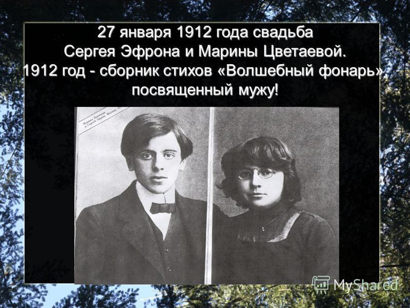 27 января 1912 года свадьба Сергея Эфрона и Марины Цветаевой. 1912 год - сборник стихов «Волшебный фонарь», посвященный мужу!