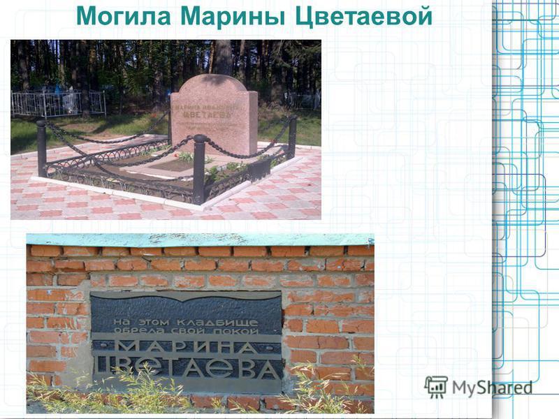 Могила Марины Цветаевой