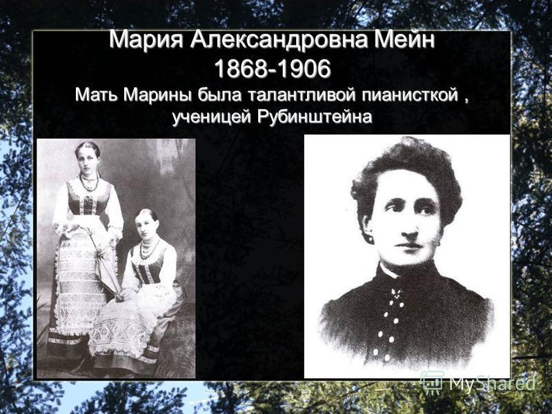 Мария Александровна Мейн 1868-1906 Мать Марины была талантливой пианисткой, ученицей Рубинштейна