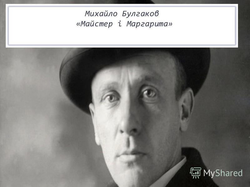 Михайло Булгаков «Майстер і Маргарита»