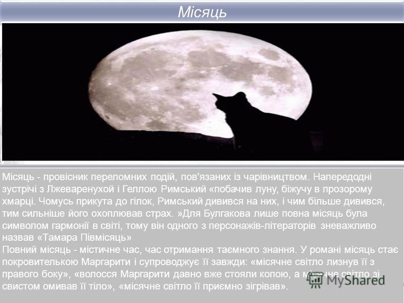 Місяць - провісник переломних подій, пов'язаних із чарівництвом. Напередодні зустрічі з Лжеваренухой і Геллою Римський «побачив луну, біжучу в прозорому хмарці. Чомусь прикута до гілок, Римський дивився на них, і чим більше дивився, тим сильніше його