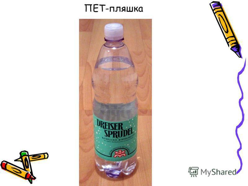 ПЕТ-пляшка