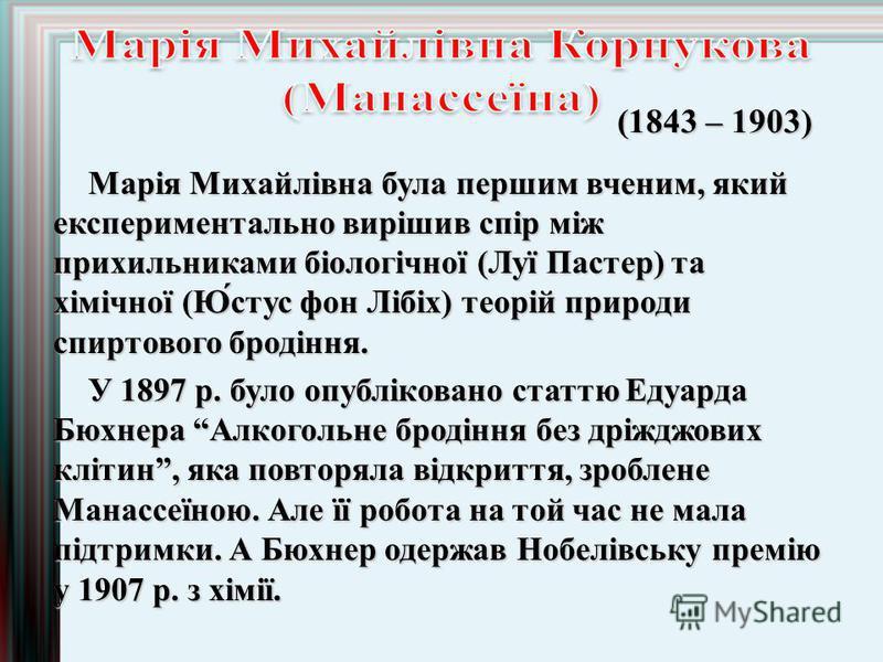 Марія Михайлівна була першим вченим, який експериментально вирішив спір між прихильниками біологічної (Луї Пастер) та хімічної (Ю́стус фон Лібіх) теорій природи спиртового бродіння. У 1897 р. було опубліковано статтю Едуарда Бюхнера Алкогольне бродін