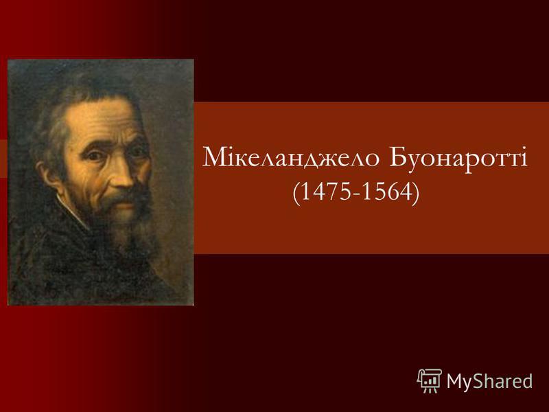 Мікеланджело Буонаротті (1475-1564)