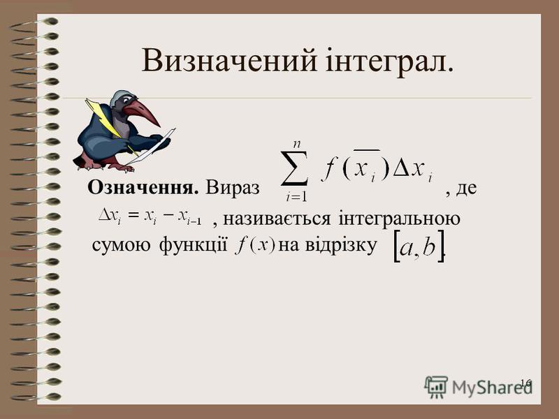 16 Визначений інтеграл. Означення. Вираз, де, називається інтегральною сумою функції на відрізку