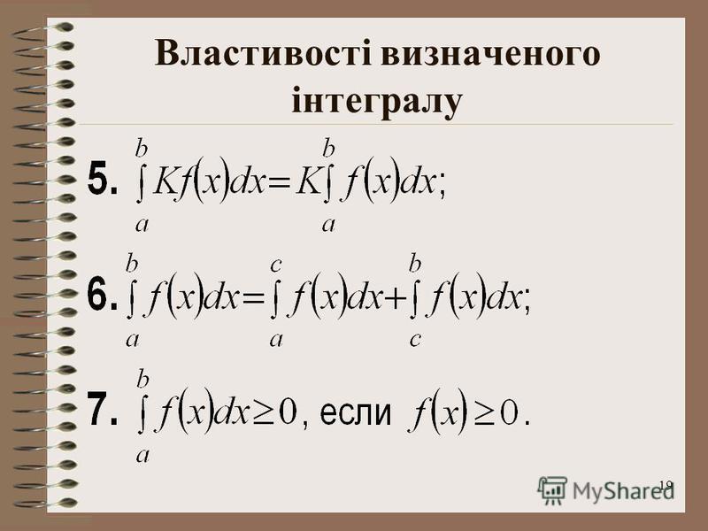 19 Властивості визначеного інтегралу