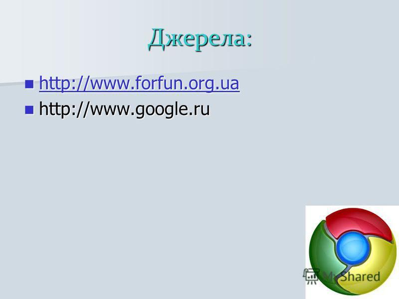 Джерела: http://www.forfun.org.ua http://www.forfun.org.ua http://www.forfun.org.ua http://www.google.ru http://www.google.ru
