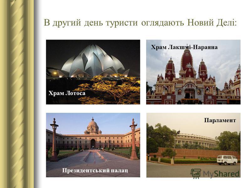 В другий день туристи оглядають Новий Делі: Храм Лотоса Храм Лакшмі-Нараяна Президентський палац Парламент