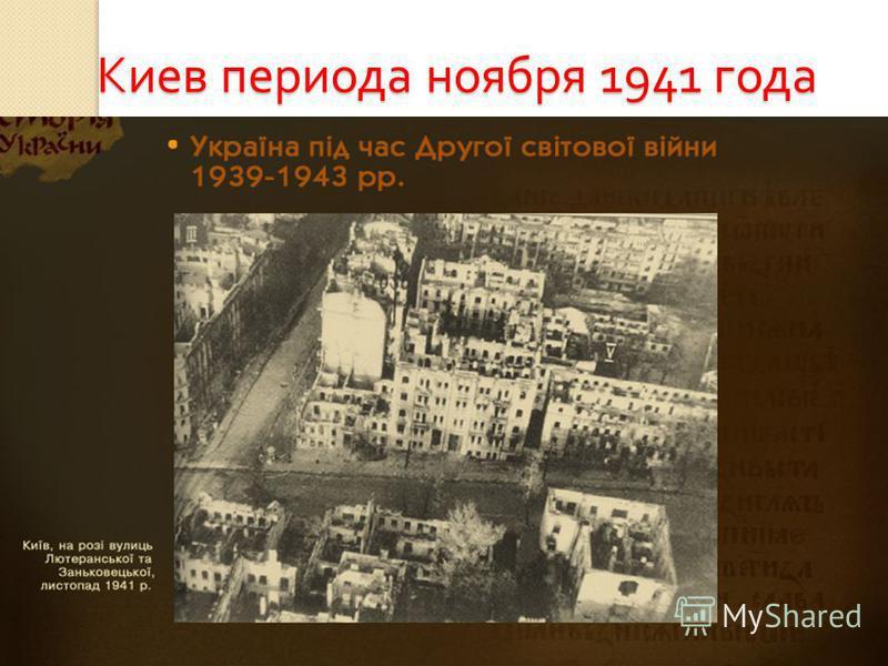 Киев периода ноября 1941 года