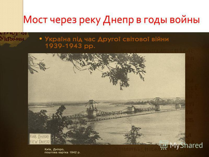 Мост через реку Днепр в годы войны