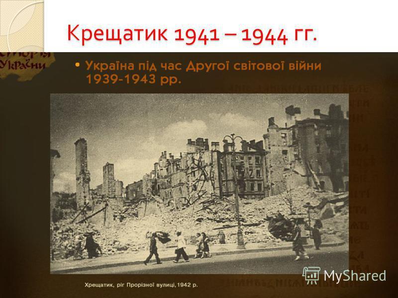 Крещатик 1941 – 1944 гг.