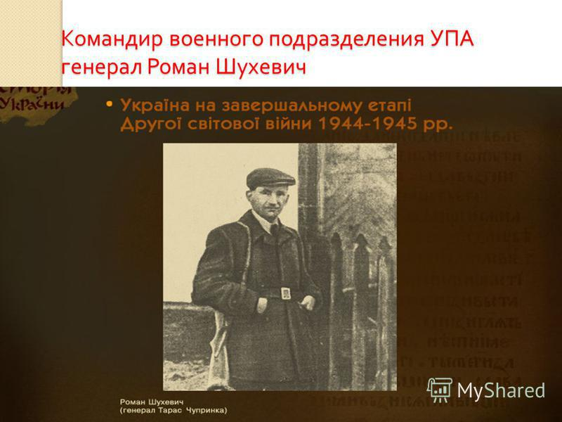 Командир военного подразделения УПА генерал Роман Шухевич