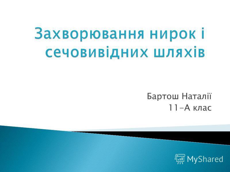 Бартош Наталії 11-А клас