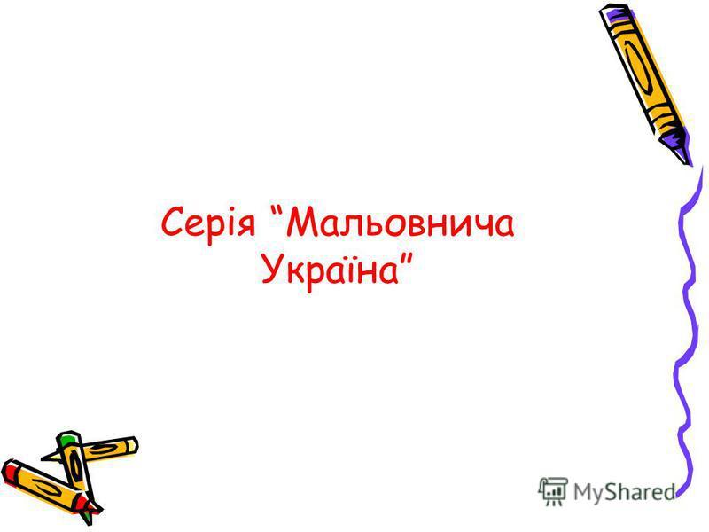 Серія Мальовнича Україна